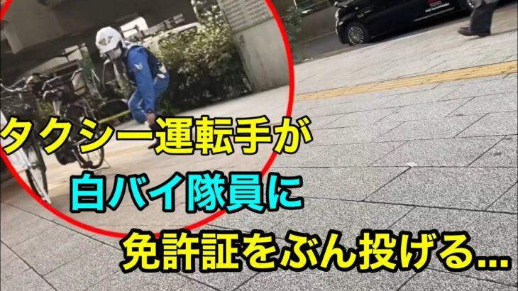 【衝撃】タクシー運転手が赤信号無視で捕まり免許証を白バイ隊員に 投げる瞬間…