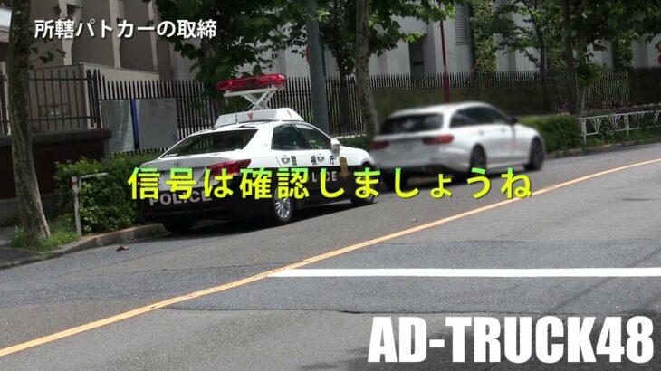 雨にも負けず…所轄パトカーの取締!信号無視した違反車を緊急走行で検挙