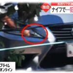 【独自】あおり運転しナイフで切りつけか 犯行直後の現場映像