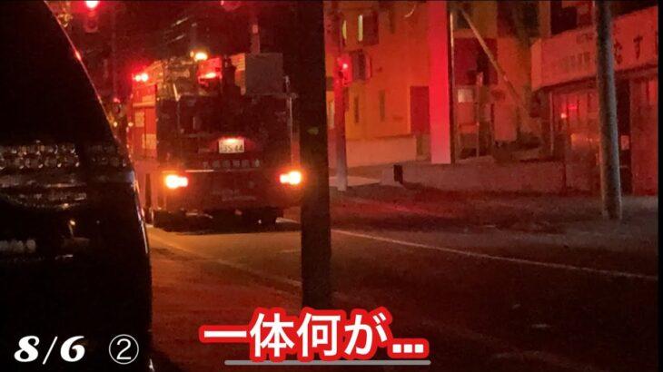 緊急走行消防車の行った先は…。大ちゃん初めて見ました!