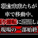 【実録】移動中の朝倉未来たちが煽り運転に遭遇した。【朝倉未来/切り抜き】