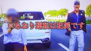 【危険】あおり運転で逮捕された人たち。