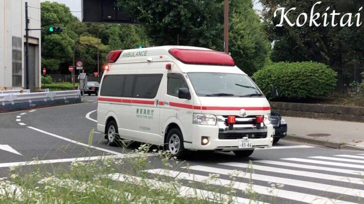 [救急車] 外務省前を緊急走行する東京消防庁車!アナウンスがカッコいい!