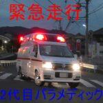 【2代目パラメディック】緊急走行で患者を搬送する救急車