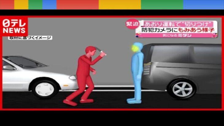 【あおり運転】ナイフで切りつけ  男を逮捕