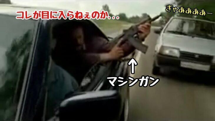煽り運転してくる車がウザかったのでマシンガンを見せつけた結果.