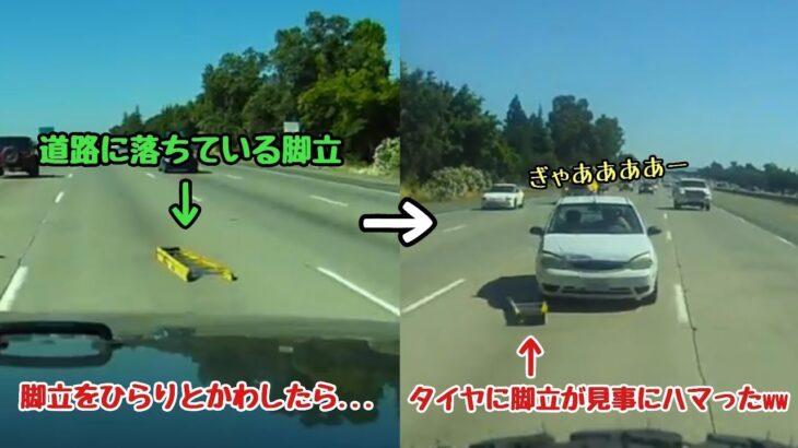 煽り運転してくる車にバレないよう脚立をかわしたら見事にハマって失速していった