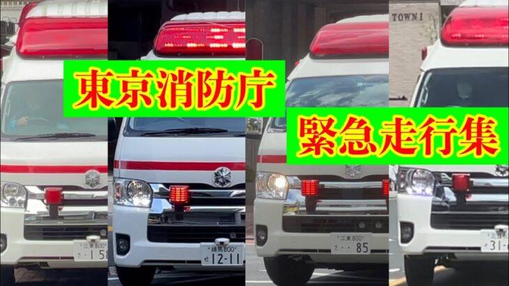 【緊急走行集】東京消防庁 救急車 緊急走行