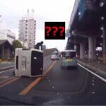 【ドラレコ普及】日本の交通事故・あおり運転・危ない運転⑨