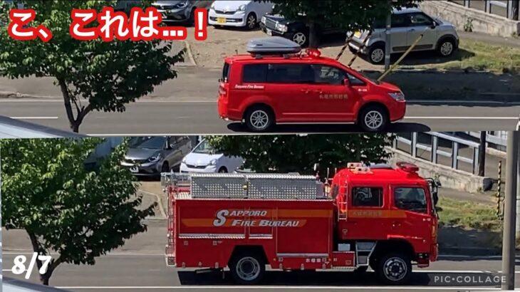 【緊急走行】消防車2台!こ…この車両は!?