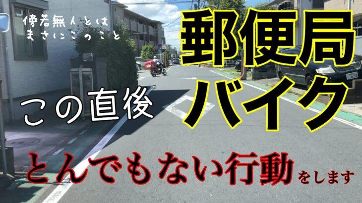 《郵便局のバイク》こんな危険な運転がこれが日常なんだと思う【危険運転煽り運転事故撲滅委員会フリーランス軽貨物ドライバーの車窓から】