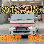 【緊急走行集】東京消防庁 真夏の救急出場編 救急車