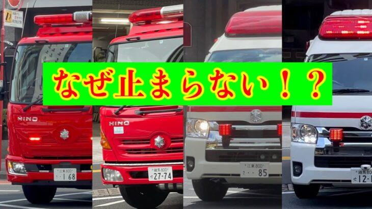 【なぜ止まらない!?】東京消防庁 消防車 救急車 緊急走行集