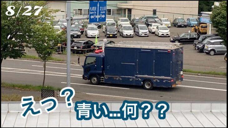 【緊急走行】!えっ!?青い…消防車…?