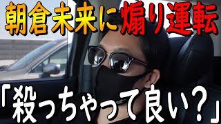 インスタライブ中に煽り運転される朝倉未来