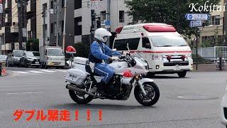 [緊走四連] 白バイ・東京ガス・救急車・消防車の流れるような四連続緊急走行!