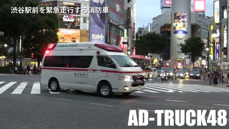 渋谷駅前スクランブル交差点を緊急走行する緊急車両!コロナ過で出動が増えた