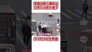 中国のあおり運転はグラセフの世界 #中国 #おもしろ動画集