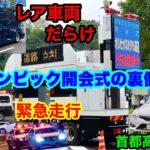 【超貴重な映像!】レア車両だらけ!首都高封鎖!パラリンピック開会式の裏側
