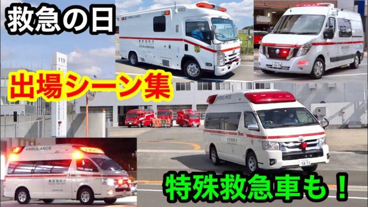 【救急の日】救急車出場シーン集! 特殊救急車も!