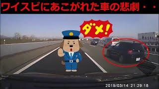 【ドラレコ普及】日本の交通事故・あおり運転・危ない運転⑥