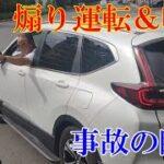 【中国ドラレコ】煽り運転・事故の瞬間・危険運転を紹介します。