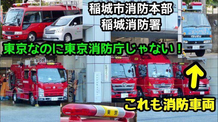 【東京なのに東京消防庁じゃない!】青色クレーン付きダンプの消防車も?!  稲城市消防本部 稲城消防署