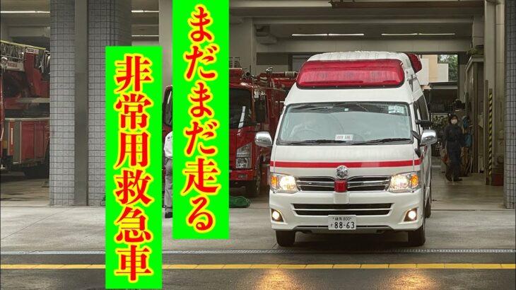 【緊急走行】まだまだ走る非常用救急車 東京消防庁 救急車
