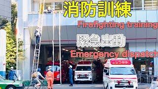 消防隊員 消防車 消防訓練 放水 救助 救急車 緊急搬送 レスキュー隊 消防士 西新宿署 ○音声あり 消防訓練中、救急車、緊急出動します。
