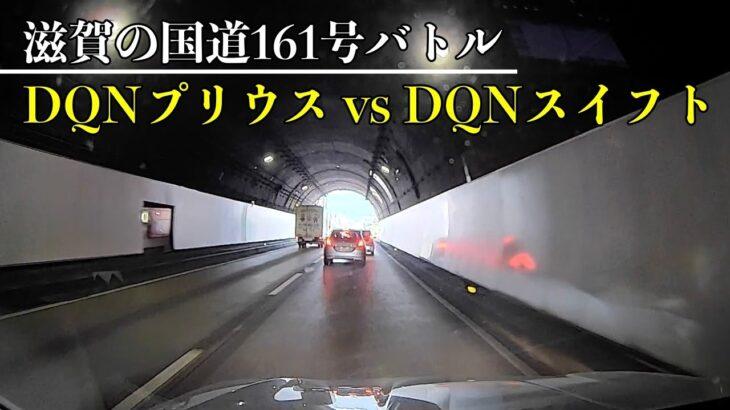 【あおり運転】滋賀の国道161号でDQN2名が暴れていたドラレコ。