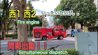 消防車 緊急出動!!2台同時 出動!!消防車 はしご車 緊急車両!!