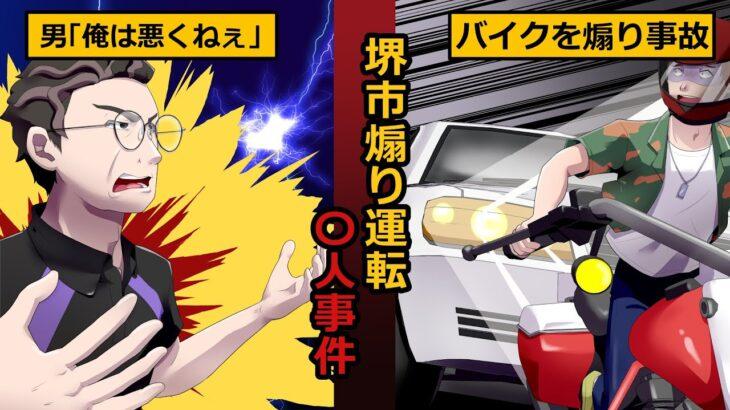 【実話】堺市煽り運転〇人事件 ~ハイビームの照射を続け、何度もクラクションを鳴す~(2018年7月・大阪府)