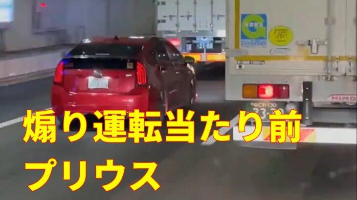 【ドライブレコーダー】 2021 日本 迷惑運転のあれこれ 40