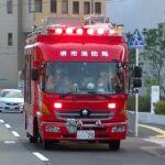 消防車緊急走行【223】堺市消防局 高度救助隊 室内救助【Japanese fire enjine】