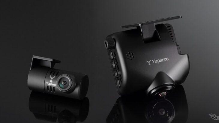ユピテル、新型360°&リアカメラドラレコ発売…あおり運転対策を強化 | Your Car JP