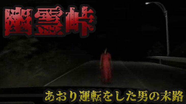 【360°VRホラー】幽霊峠~あおり運転をした男の恐怖の追体験~