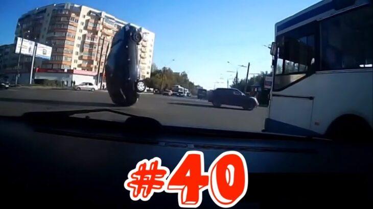 ドラレコ ドライブレコーダー事故 危険運転 煽り運転 面白い映像#40