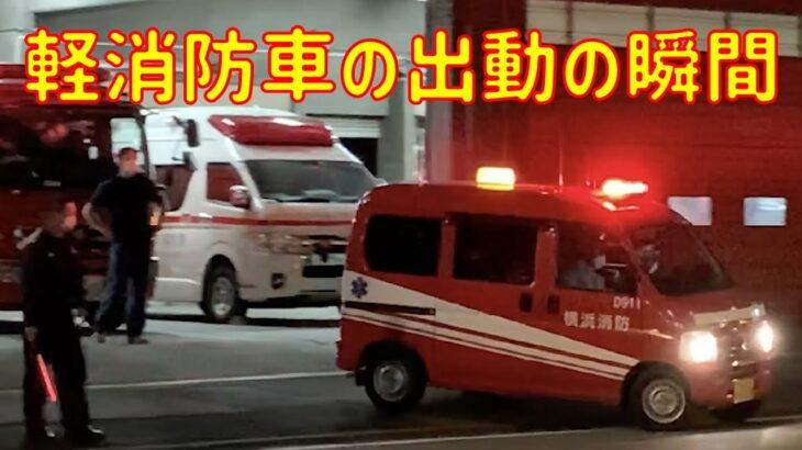 [緊急走行] 4K 可愛らしい軽消防車の出動の瞬間