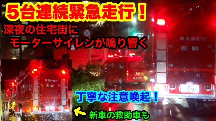 【迫力の5台連続緊急走行!】深夜の住宅街にモーターサイレンが鳴り響く! 新車の救助車の丁寧な注意喚起がカッコイイ