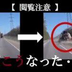 【ドラレコ】危険・煽り運転の事故動画まとめ #58  Japanese Traffic Accident Collection #58