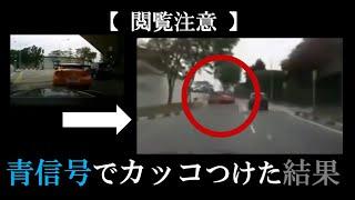 【ドラレコ】危険・煽り運転の事故動画まとめ #60  Japanese Traffic Accident Collection #60