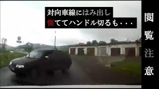 【ドラレコ】危険・煽り運転の事故動画まとめ #64  Japanese Traffic Accident Collection #64