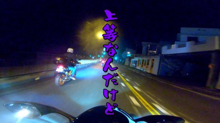 【煽り運転】#86 元ヤンが湘南で煽られた結果 【モトブログ】