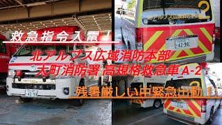 【救急指令入電!】北アルプス広域消防本部 大町消防署 高規格救急車 A-2 残暑厳しい中緊急出動!