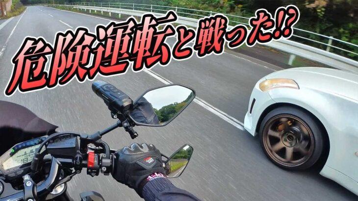 危険運転に遭遇!?バイク用ドライブレコーダーで激写!【BDVR-A001】