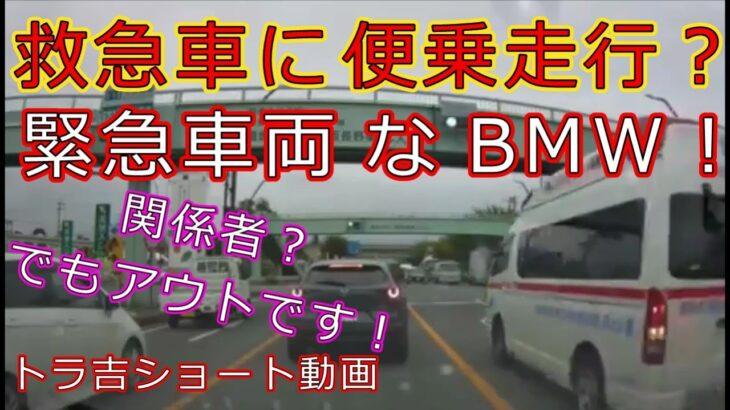 迷惑運転者たち 救急車に便乗走行?・・緊急車両な BMW・・【トレーラー】【車載カメラ】関係者?でも アウトです!・・トラ吉ショート動画