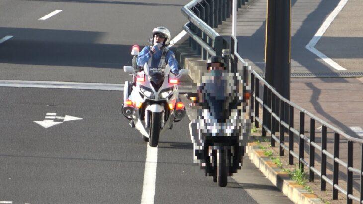 こんなに目立つFJRの白バイが真後ろで速度計測してるのに気付かなかったスクーターが速度違反で検挙される瞬間!撮影にはダントツで早く気付いたのに…
