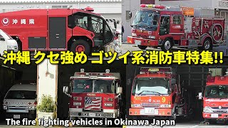 沖縄のゴツイ系&クセ強めの消防車特集!! Fire trucks in Okinawa, Japan