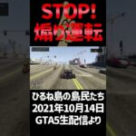 【GTA5】危険な煽り運転のバイクを撃退する方法 #Shorts