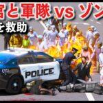 【GTA5】警察官と軍隊 vs ゾンビで戦う!ミサイル装甲車や特殊部隊のヘリコプターも登場!街の生存者を助けるために緊急走行する!トラックをギャングに盗まれ取り返しに行く!|警察官になる【ほぅ】